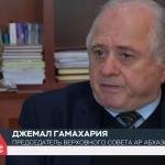 Сюжет RTVI о событиях в Абхазии 22.01.2020